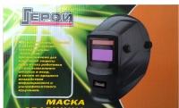 Сварочная маска Герой Luxe 700 S