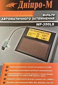 Фильтр автоматического затемнения Днипро-М WF-350LS