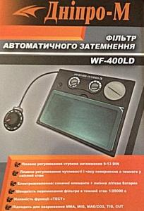 Фильтр автоматического затемнения Днипро-М WF-400LD