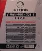 Сварочный полуавтомат Сталь MULTI-MIG-305 PROFI
